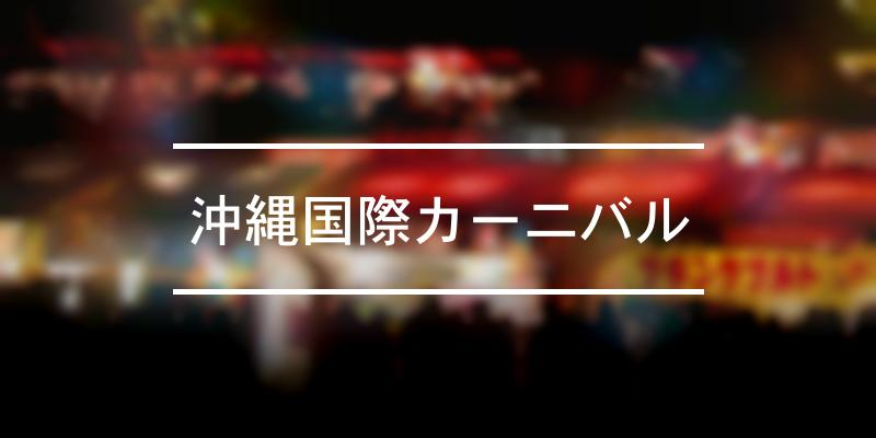 沖縄国際カーニバル 2021年 [祭の日]