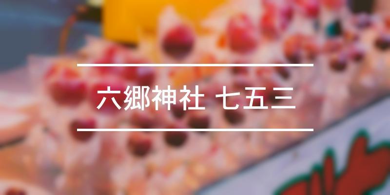 六郷神社 七五三 2021年 [祭の日]