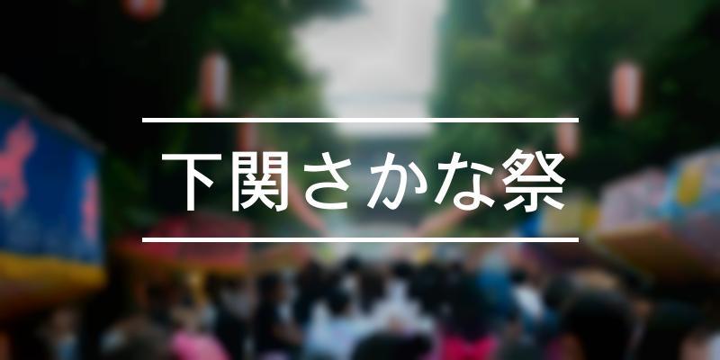 下関さかな祭 2021年 [祭の日]
