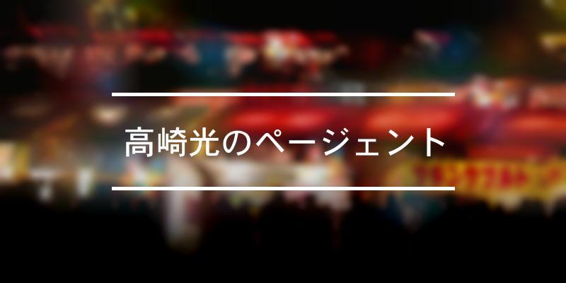 高崎光のページェント 2021年 [祭の日]