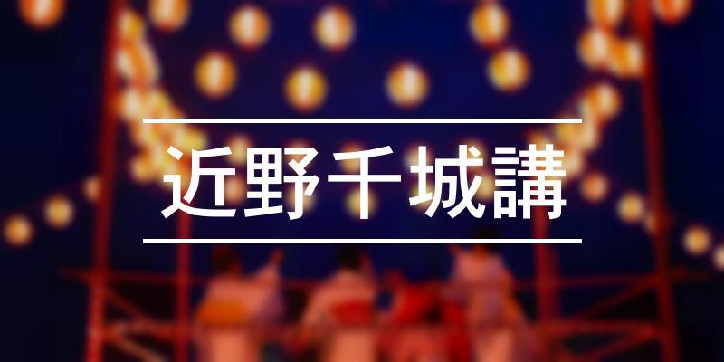 近野千城講 2020年 [祭の日]
