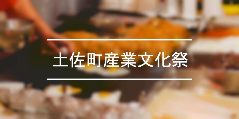 土佐町産業文化祭 2020年 [祭の日]