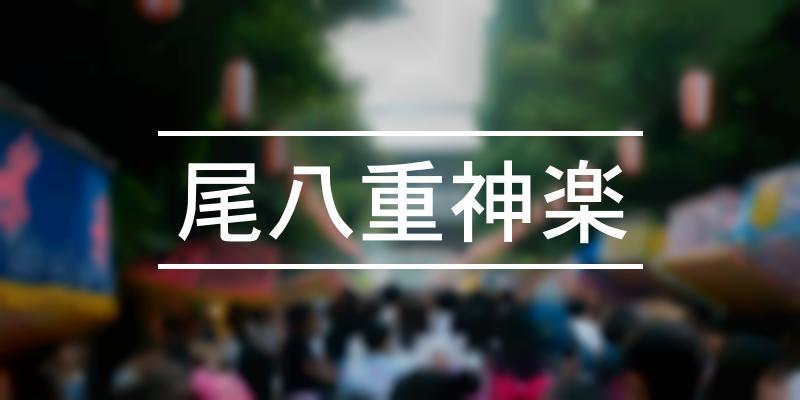 尾八重神楽 2021年 [祭の日]