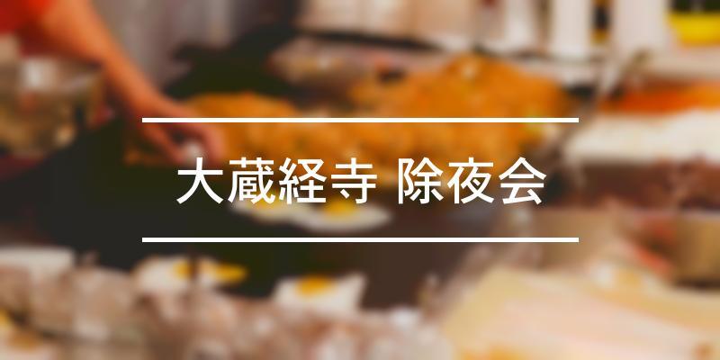 大蔵経寺 除夜会 2020年 [祭の日]