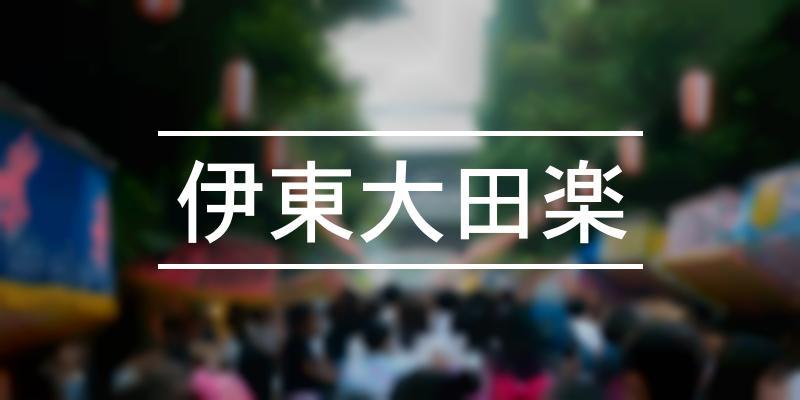 伊東大田楽 2020年 [祭の日]
