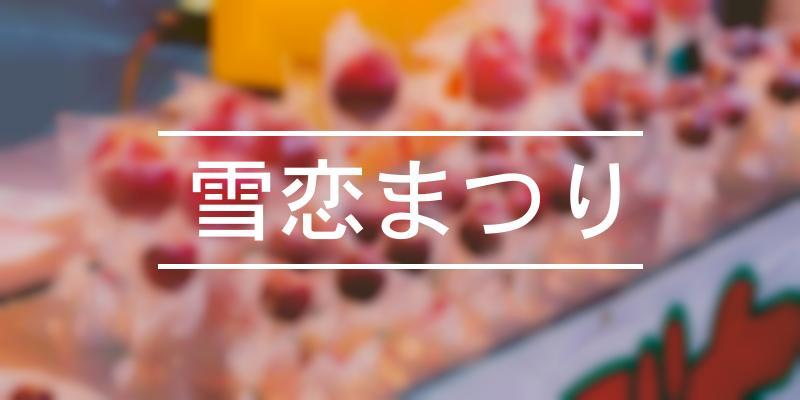 雪恋まつり 2021年 [祭の日]