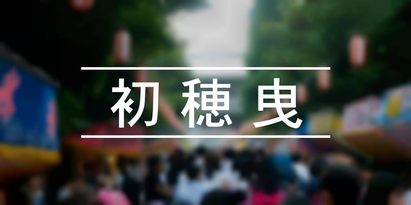 初穂曳 2021年 [祭の日]