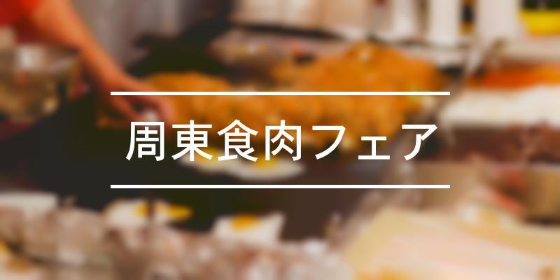 周東食肉フェア 2021年 [祭の日]