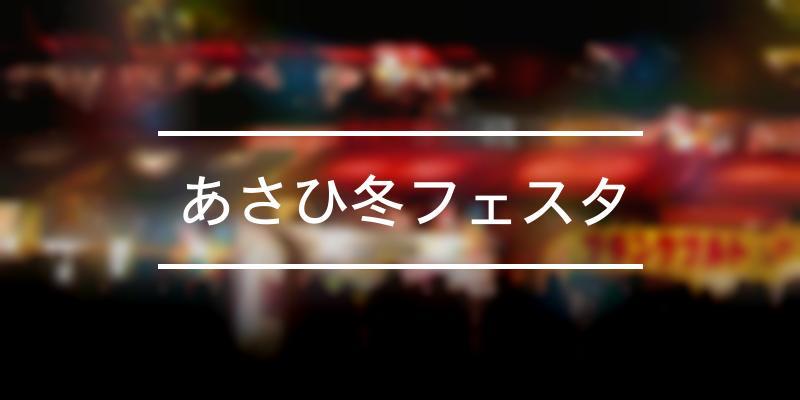あさひ冬フェスタ 2021年 [祭の日]