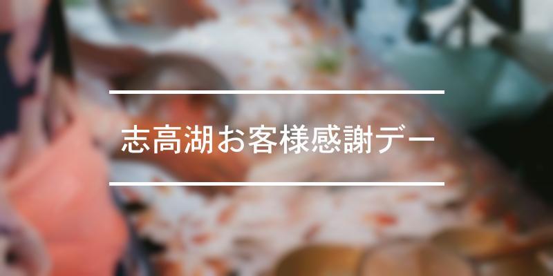 志高湖お客様感謝デー 2020年 [祭の日]