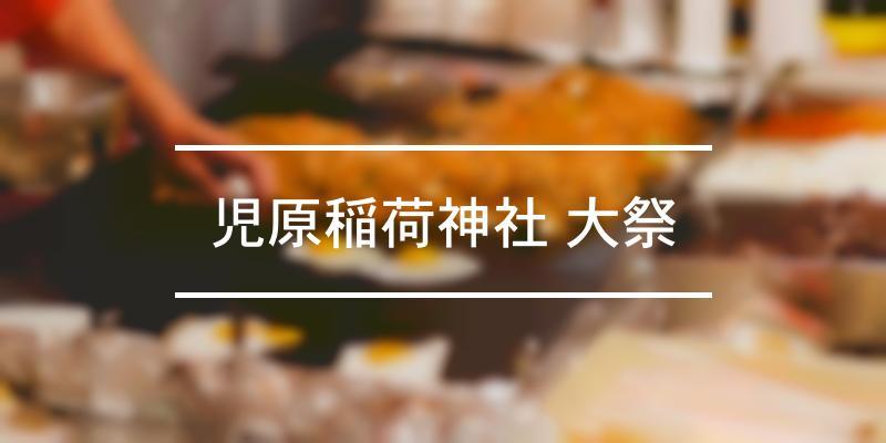 児原稲荷神社 大祭 2021年 [祭の日]
