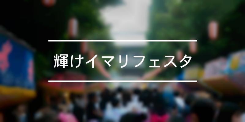 輝けイマリフェスタ 2020年 [祭の日]