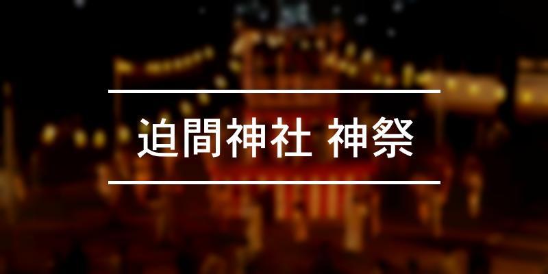 迫間神社 神祭 2020年 [祭の日]