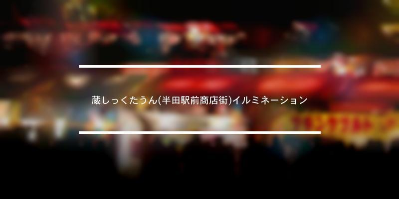 蔵しっくたうん(半田駅前商店街)イルミネーション 2020年 [祭の日]