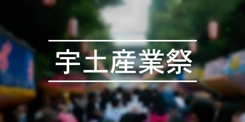 宇土産業祭 2021年 [祭の日]