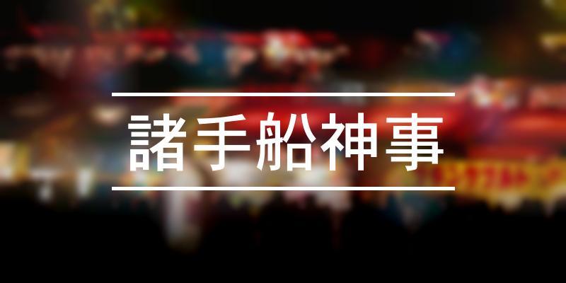 諸手船神事 2020年 [祭の日]