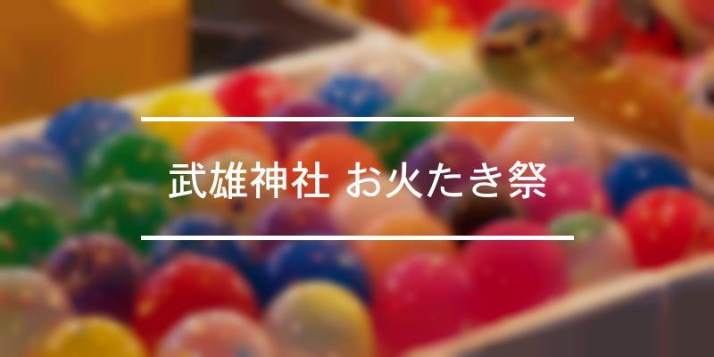 武雄神社 お火たき祭 2021年 [祭の日]