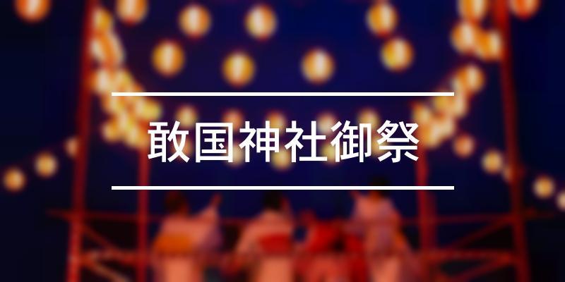 敢国神社御祭 2020年 [祭の日]