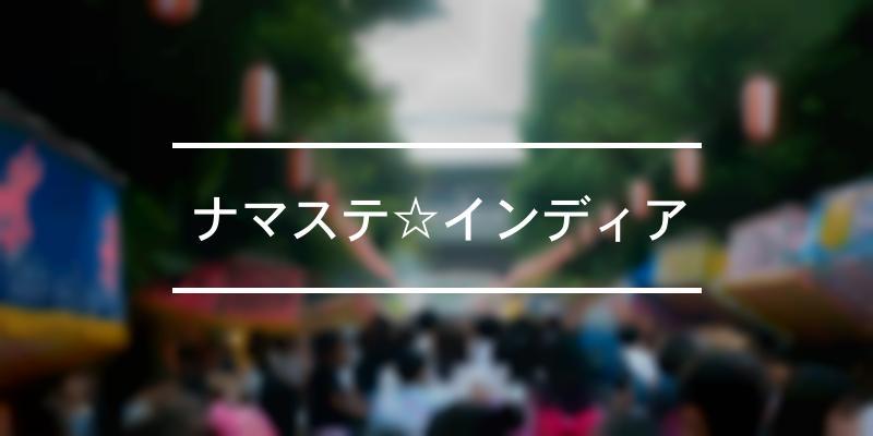 ナマステ☆インディア 2020年 [祭の日]