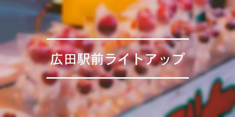 広田駅前ライトアップ 2020年 [祭の日]