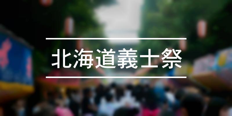 北海道義士祭 2020年 [祭の日]