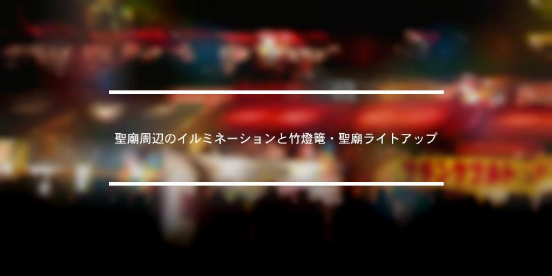 聖廟周辺のイルミネーションと竹燈篭・聖廟ライトアップ 2020年 [祭の日]