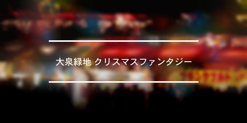大泉緑地 クリスマスファンタジー 2021年 [祭の日]