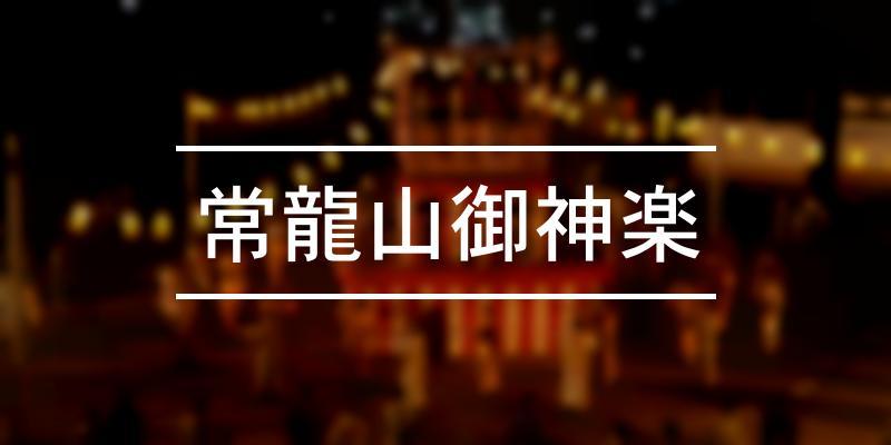 常龍山御神楽 2020年 [祭の日]