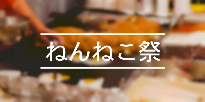 ねんねこ祭 2021年 [祭の日]