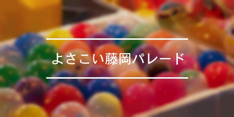 よさこい藤岡パレード 2020年 [祭の日]