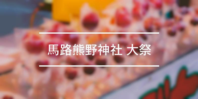 馬路熊野神社 大祭 2021年 [祭の日]