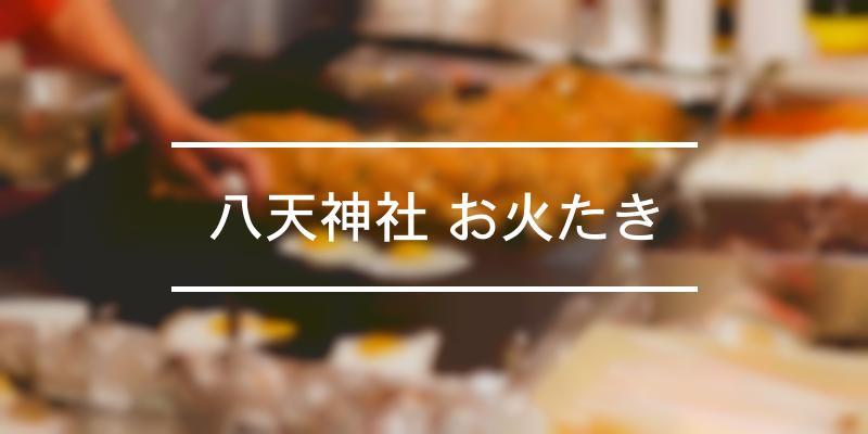 八天神社 お火たき 2020年 [祭の日]
