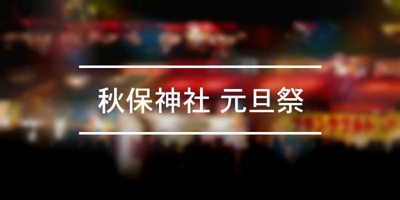 秋保神社 元旦祭 2021年 [祭の日]