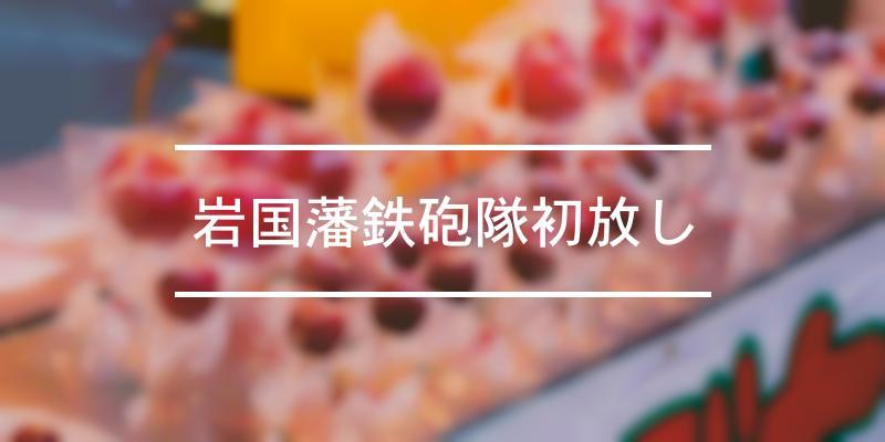 岩国藩鉄砲隊初放し 2021年 [祭の日]
