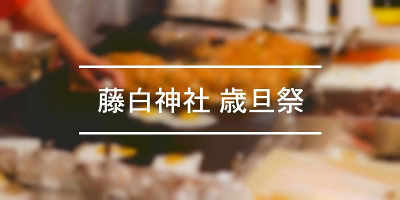 藤白神社 歳旦祭 2021年 [祭の日]
