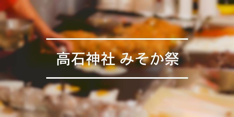 高石神社 みそか祭 2021年 [祭の日]