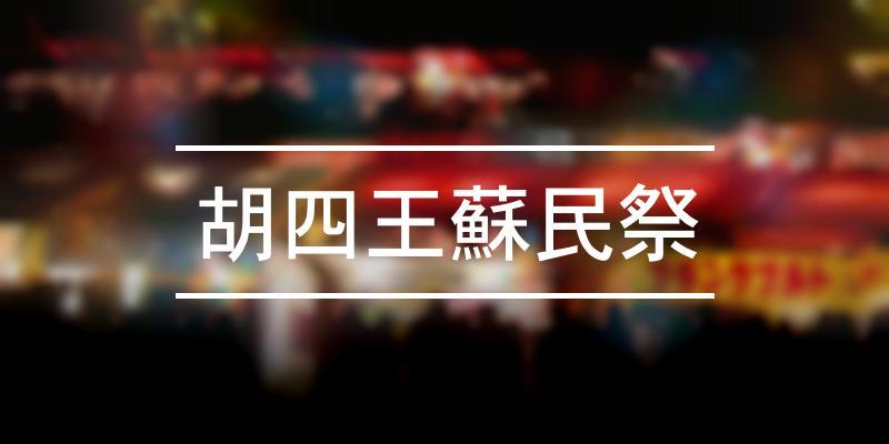 胡四王蘇民祭 2021年 [祭の日]
