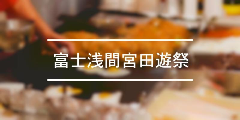 富士浅間宮田遊祭 2021年 [祭の日]