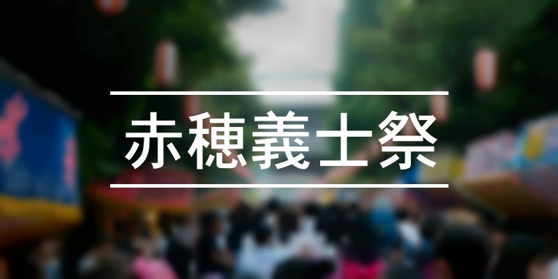 赤穂義士祭 2020年 [祭の日]