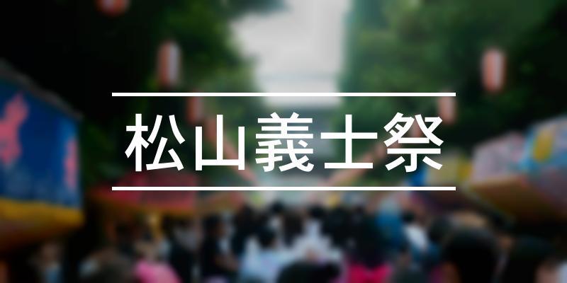 松山義士祭 2020年 [祭の日]