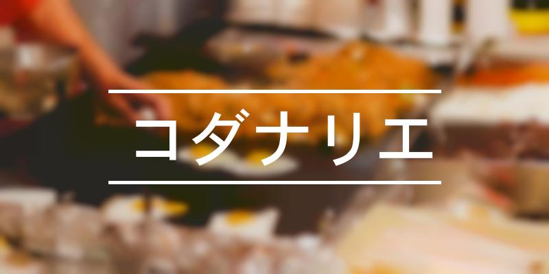 コダナリエ 2021年 [祭の日]