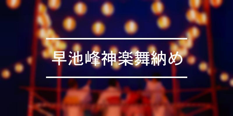 早池峰神楽舞納め 2021年 [祭の日]