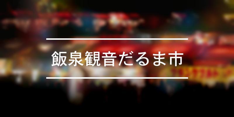 飯泉観音だるま市 2020年 [祭の日]