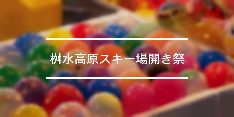 桝水高原スキー場開き祭 2020年 [祭の日]