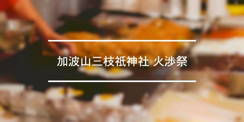 加波山三枝祇神社 火渉祭 2020年 [祭の日]