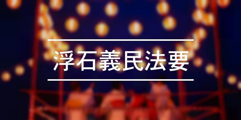 浮石義民法要 2021年 [祭の日]