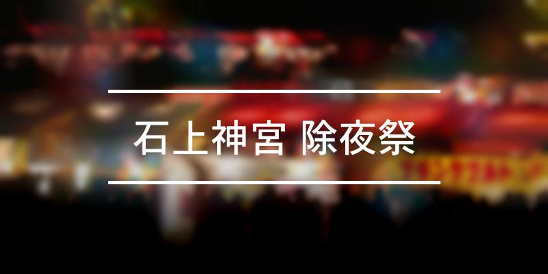 石上神宮 除夜祭 2020年 [祭の日]