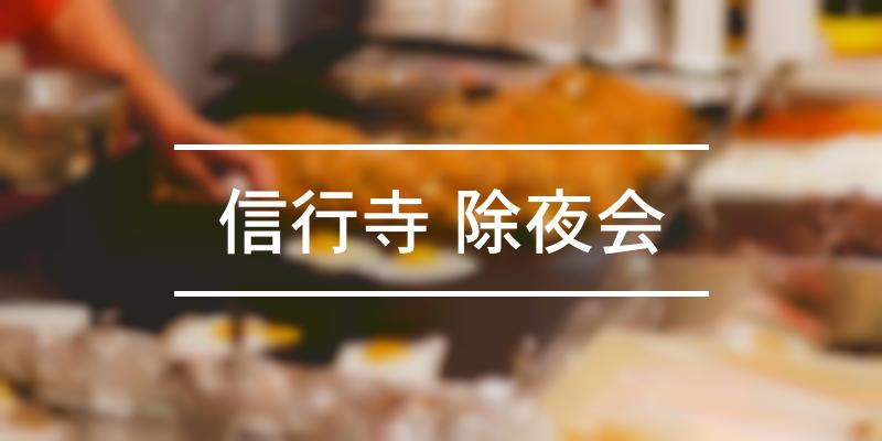 信行寺 除夜会 2020年 [祭の日]