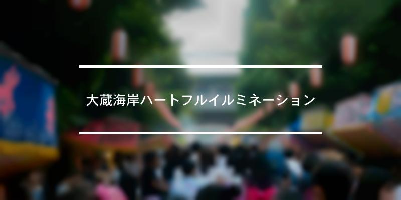大蔵海岸ハートフルイルミネーション 2020年 [祭の日]