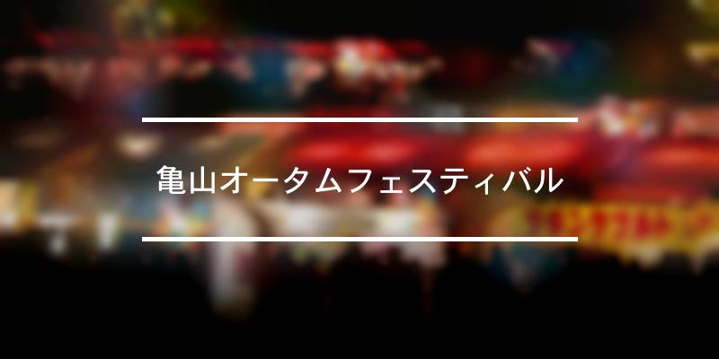 亀山オータムフェスティバル 2021年 [祭の日]